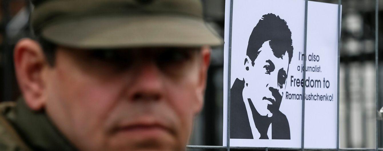 Герої матеріалів Сущенка вийшли на його захист у Парижі
