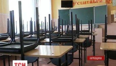 Школы Харькова ушли на внеплановые каникулы, чтобы препятствовать распространению опасной болезни