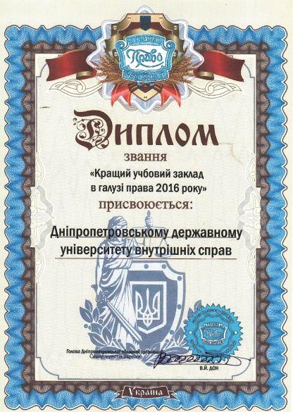 Дніпропетровський державний університет внутрішніх справ