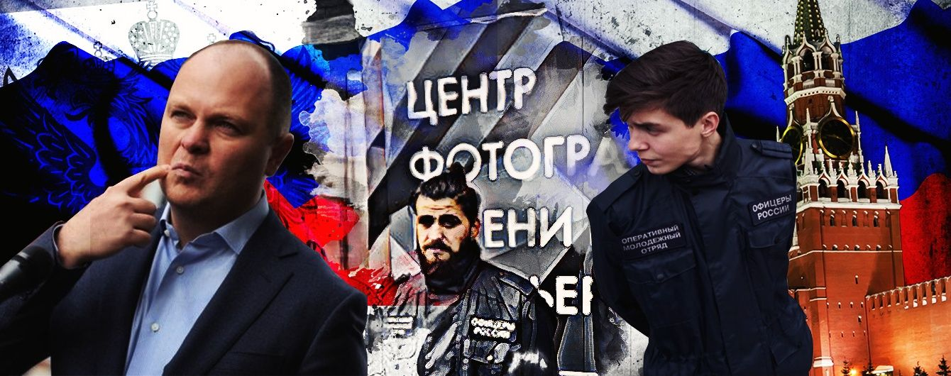 Штурмовики Путина: Четвертый Рейх