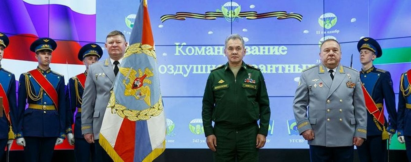 Міністр оборони РФ Шойгу представив новоспеченого командувача російських десантників