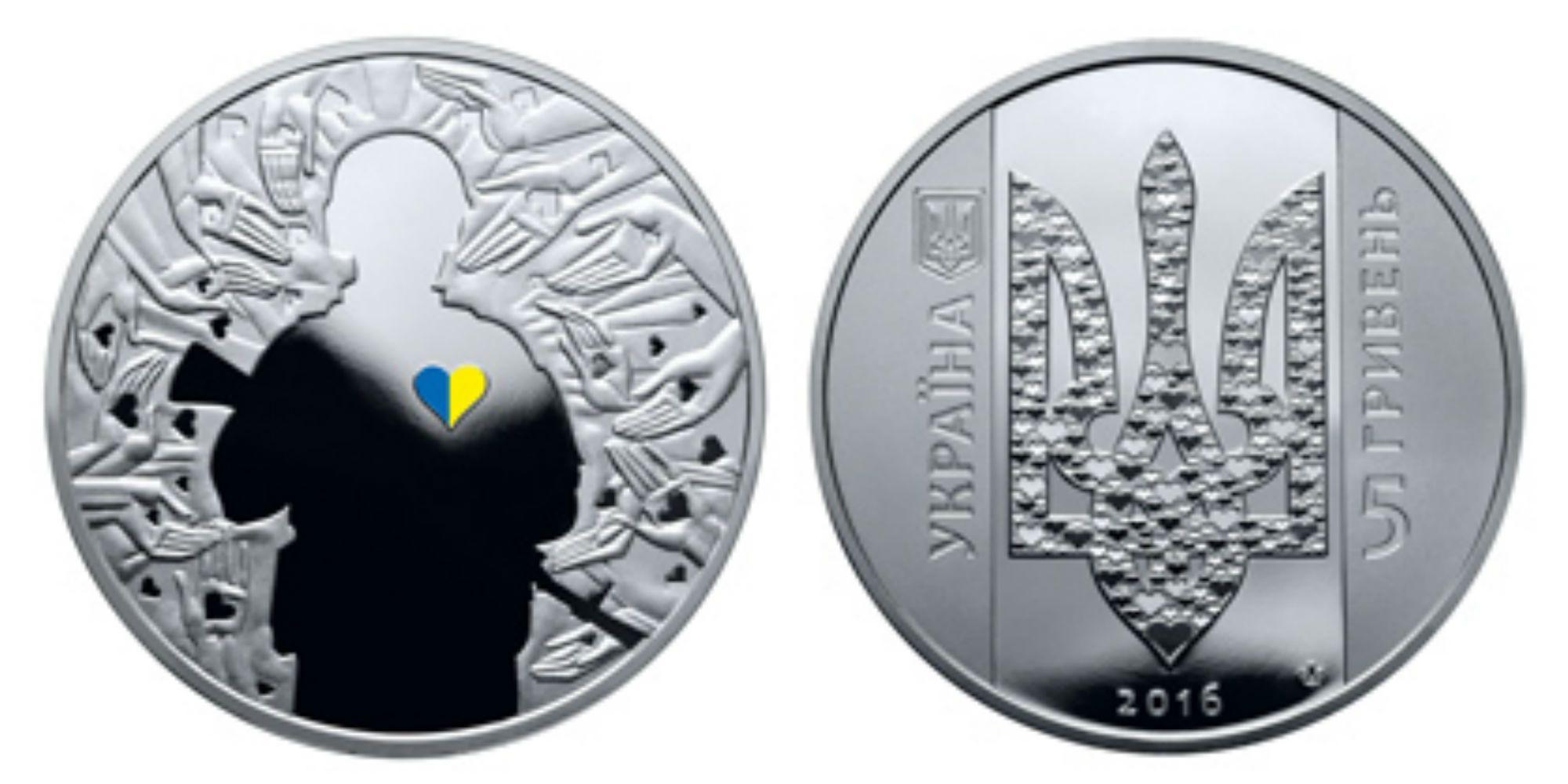 """монета """" Україна починається з тебе"""""""