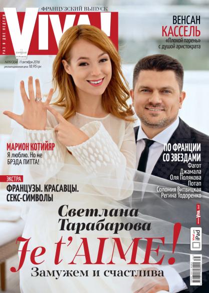 Тарабарова вийшла заміж_4