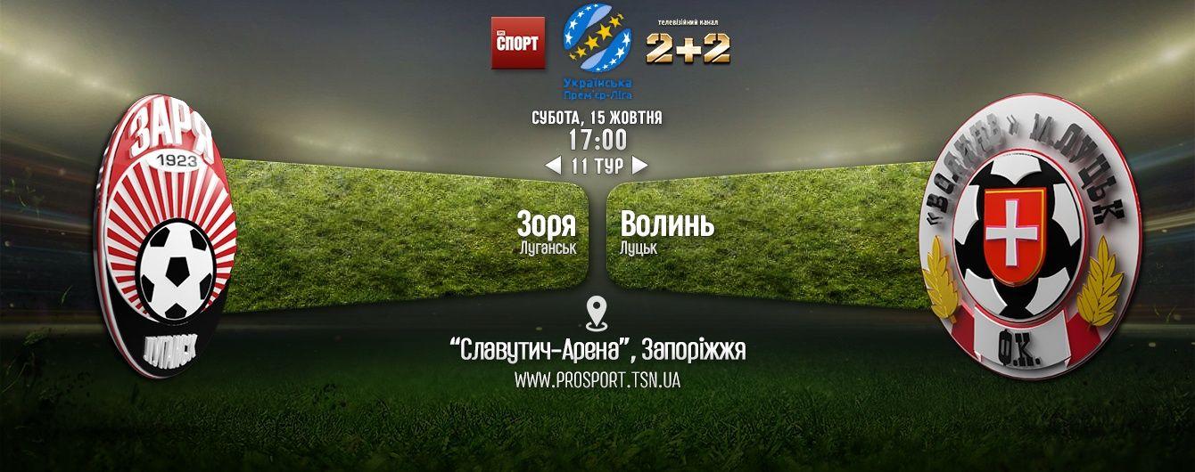Заря - Волынь - 2:0. Видео матча