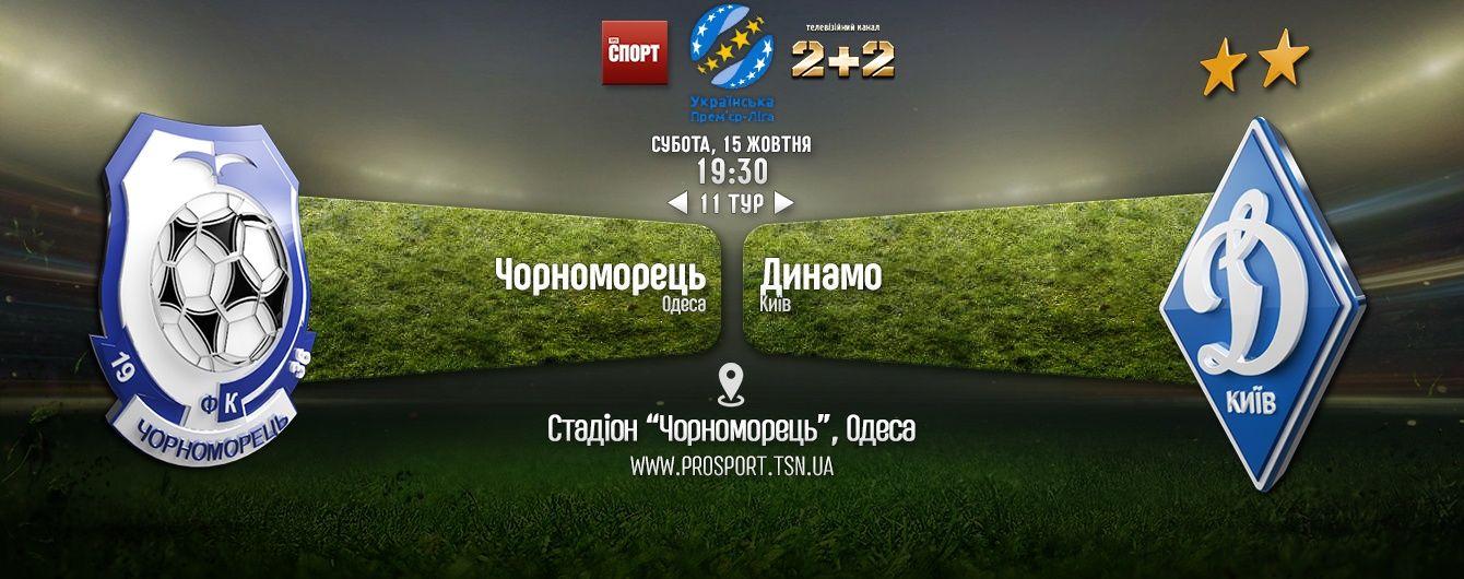 Черноморец - Динамо - 1:1. Видео матча