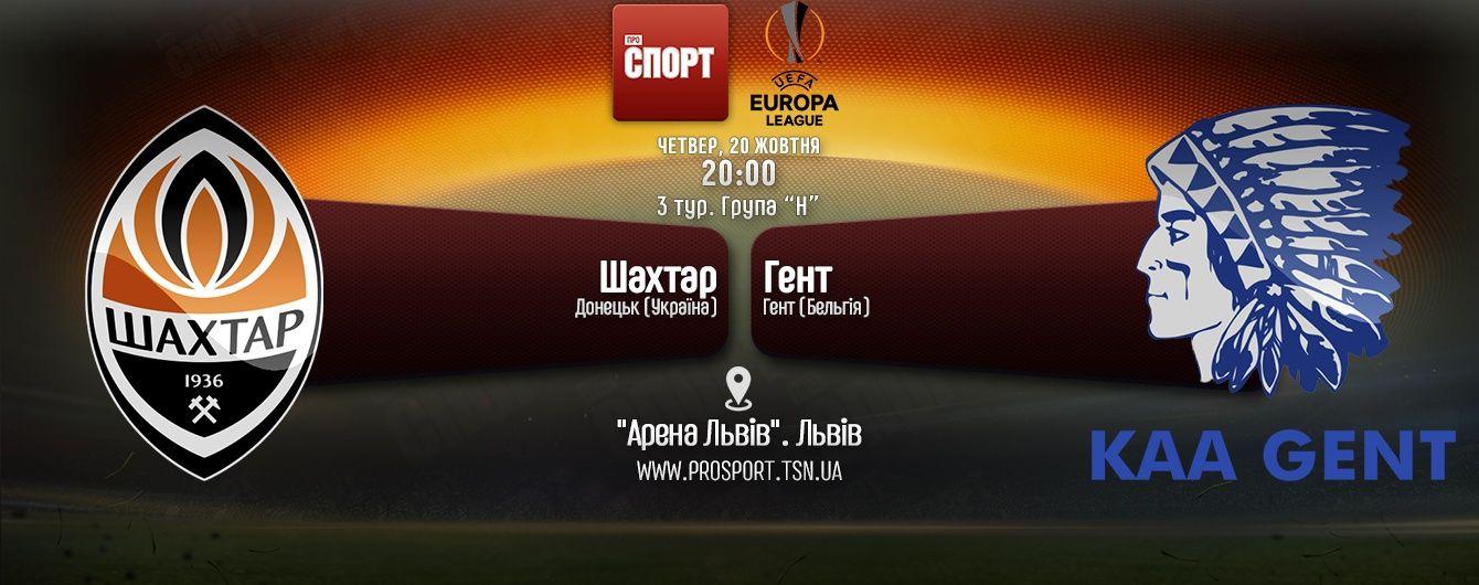 Шахтар - Гент - 5:0. Онлайн-трансляція матчу Ліги Європи