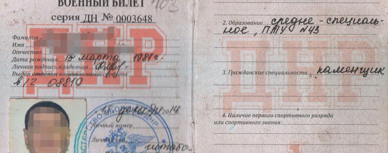 """СБУ задержала отмеченного многими """"наградами"""" боевика """"ДНР"""""""