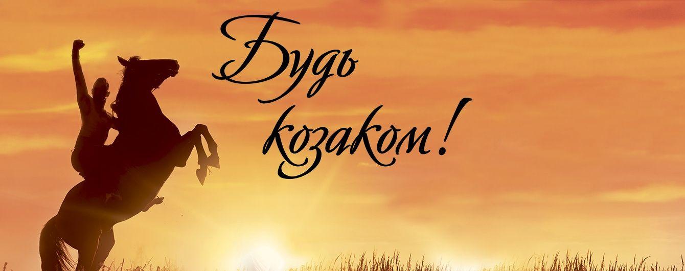 14 жовтня - Будь козаком!