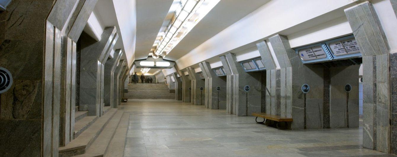 У Харкові на станції метро померла людина