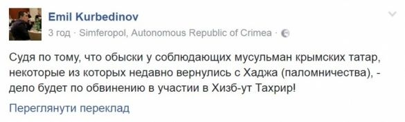 Обшуки у татар