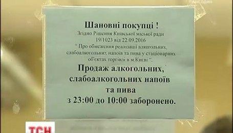 В Киеве начал действовать запрет на продажу алкоголя ночью