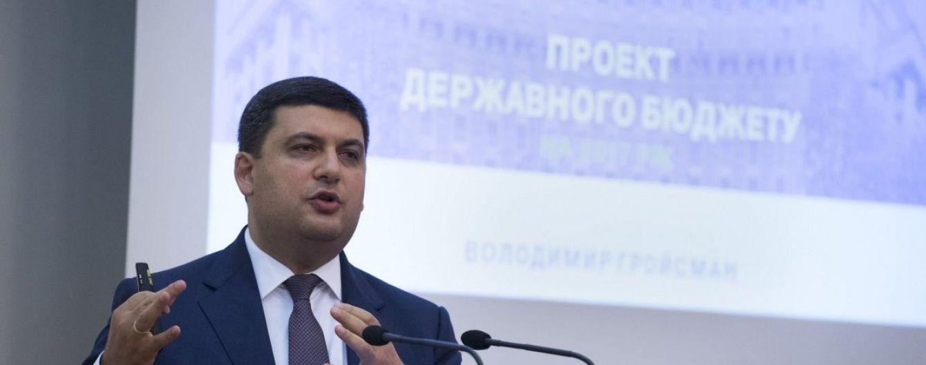 Кабмин внес в Верховную Раду проект Госбюджета на 2018 год