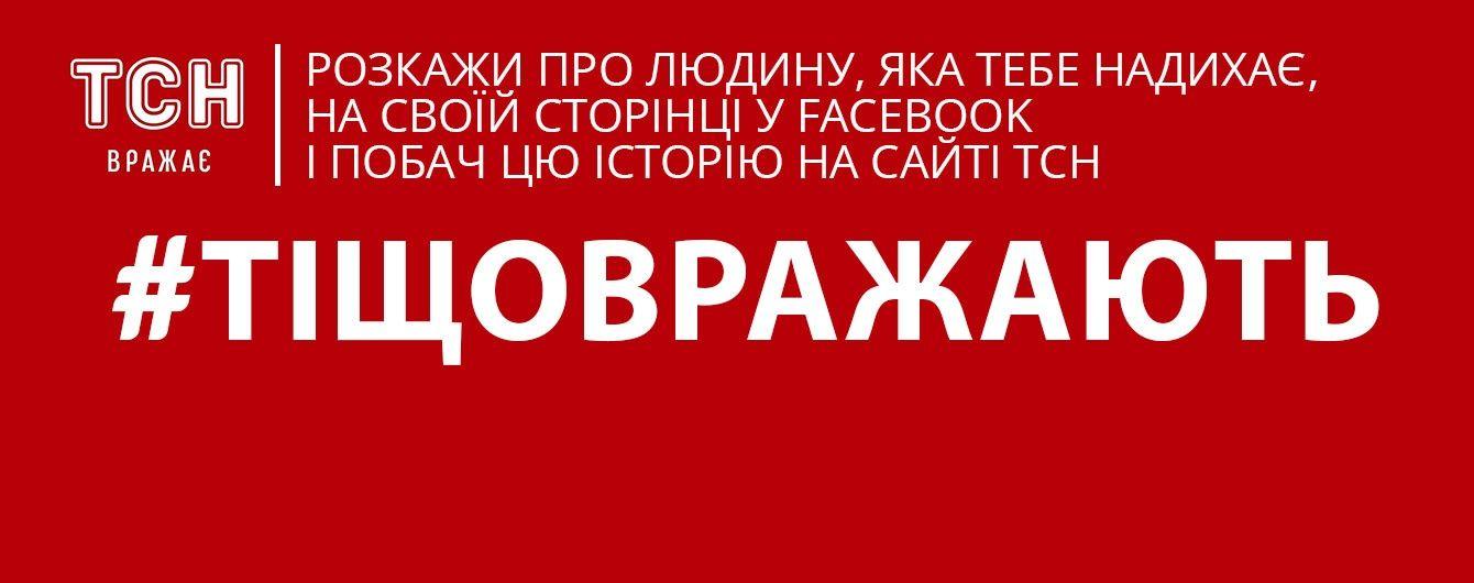 #тіщовражають. До 20-річчя ТСН в Україні стартував флешмоб про людей, чиї вчинки надихають