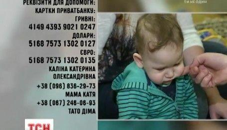 Десятимісячний Андрійко Каліна потребує допомоги