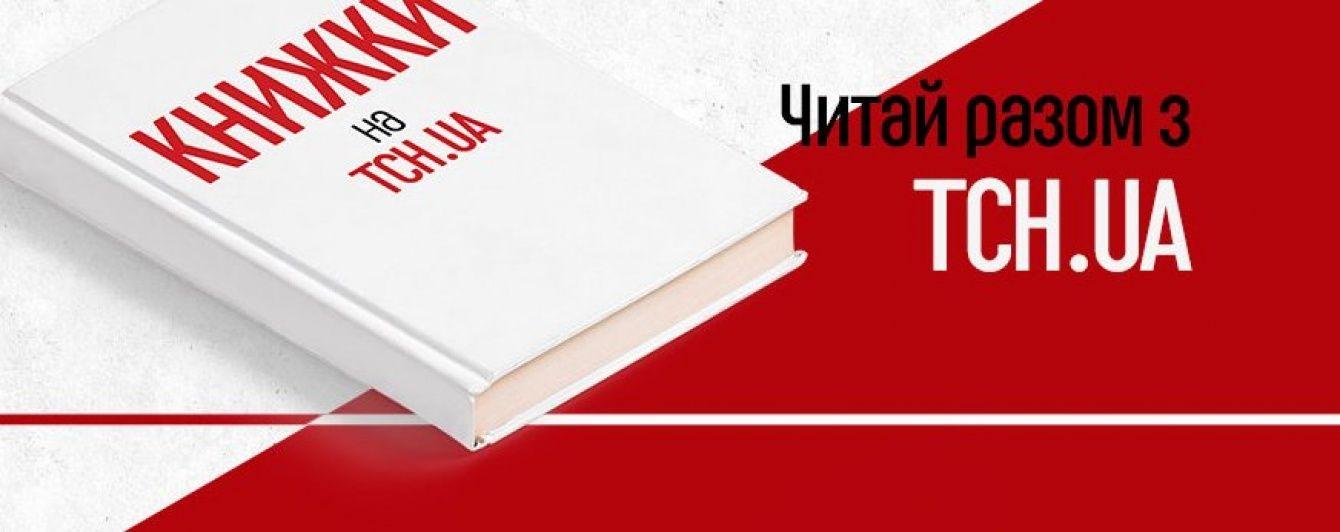 """ТСН.ua запустив розділ """"Книжки"""""""