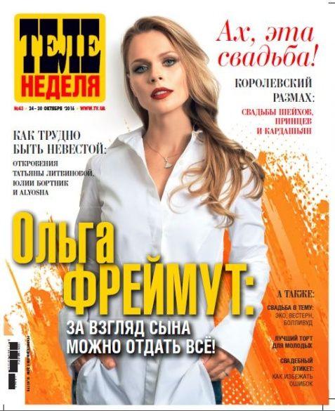 Фреймут Теленеделя_1