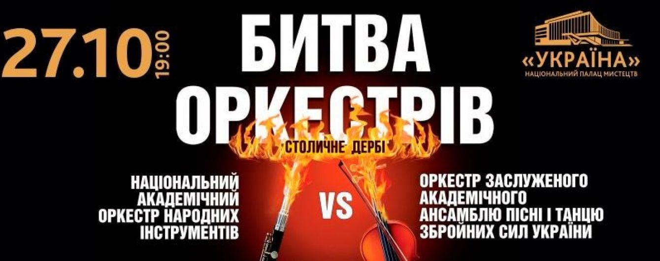 """Найкращі оркестри країни влаштують """"батл"""" на сцені Палацу """"Україна"""""""