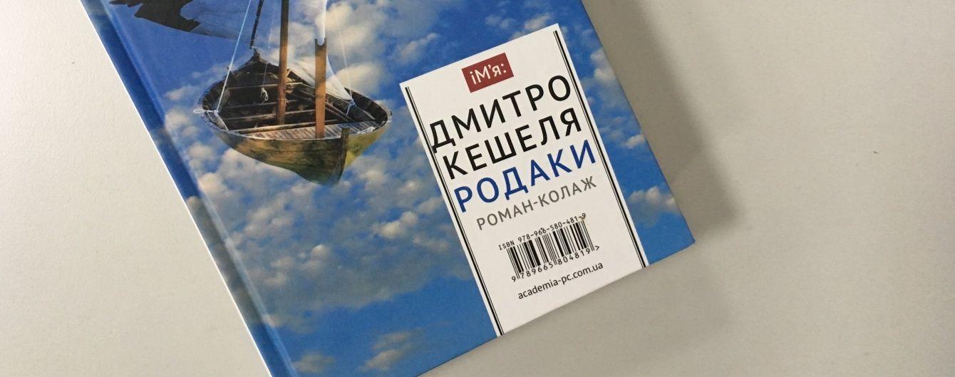 Дмитро Кешеля: Родаки
