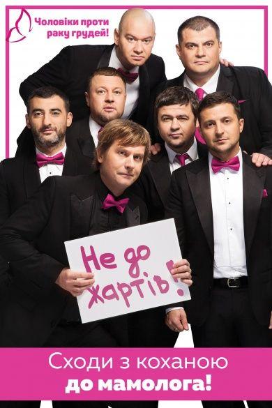 """""""Квартал 95"""" против рака груди"""