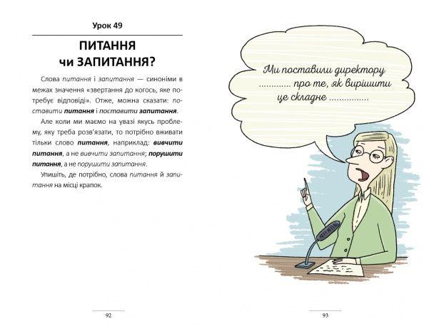 Олександр Авраменко: 100 екcпрес-уроків української
