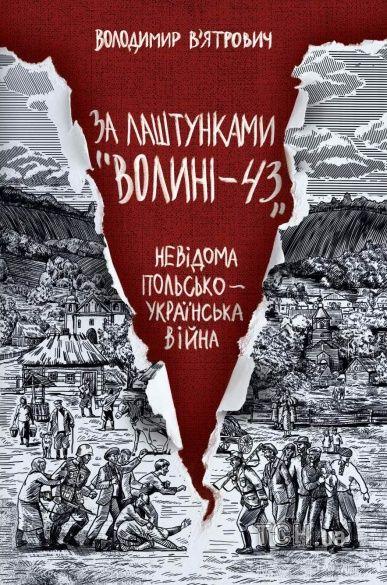 "Книжка ""Волинь - 43"""