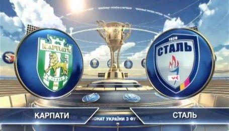 Карпаты - Сталь - 0:1. Видео матча