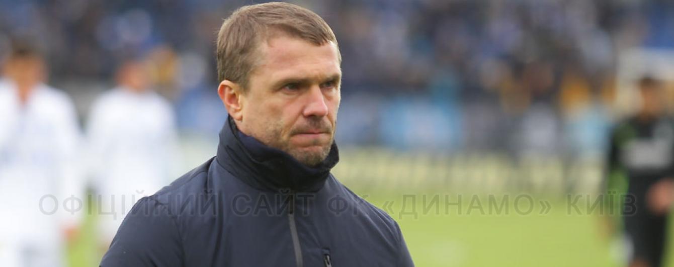 """Ребров вважає, що """"Динамо"""" треба прощатися з тренером або невмотивованими гравцями"""
