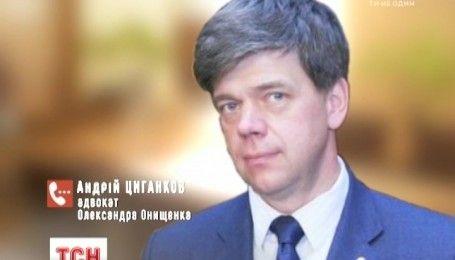 Адвокат Александра Онищенко приедет в СБУ, чтобы забрать изъятый телефон