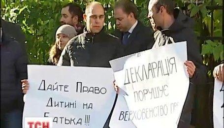 Мужчины из разных уголков Украины вышли на митинг отстаивать свои родительские права