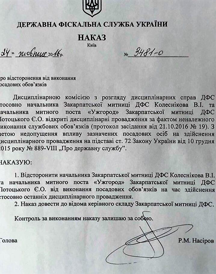 Начальник Закарпатської митниці Володимир Колесніков