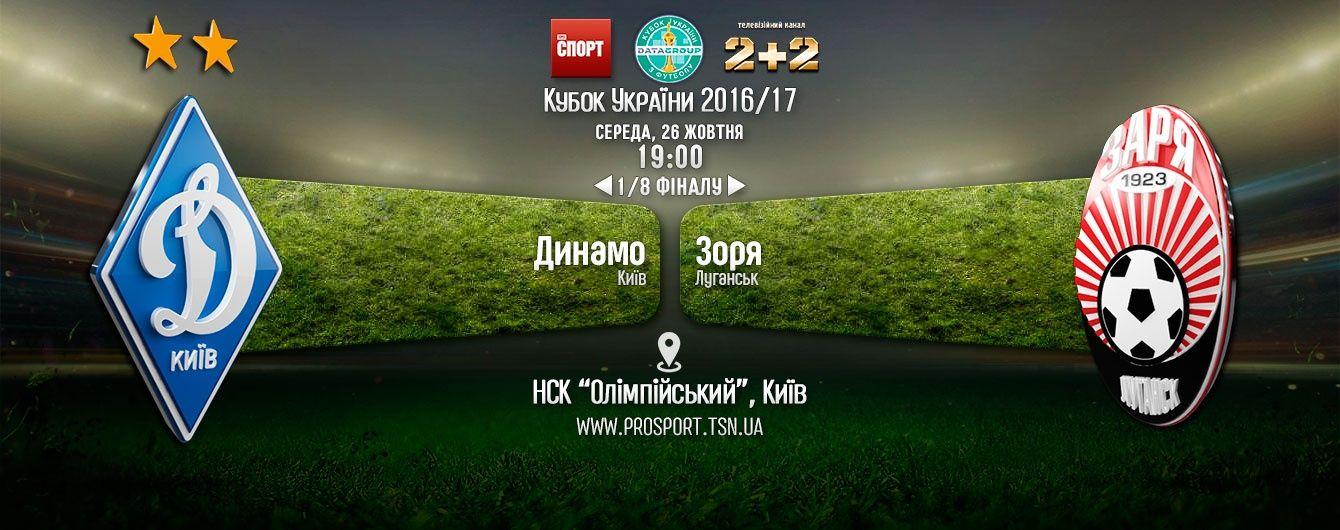 Динамо - Зоря - 5:2. Відео  матчу 1/8 фіналу Кубка України
