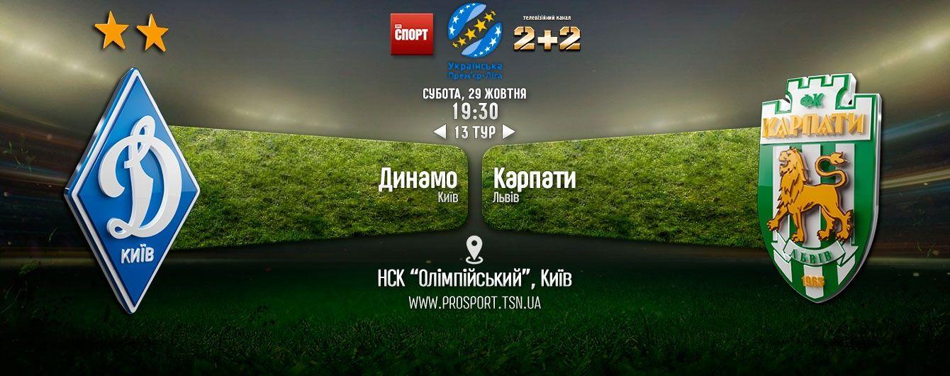 Динамо - Карпати - 4:1. Відео матчу чемпіонату України