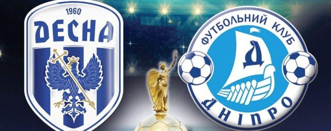 Десна - Дніпро - 0:0 (6:7). Відео матчу 1/8 фіналу Кубка України