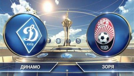 Динамо - Зоря - 5:2. Відео матчу