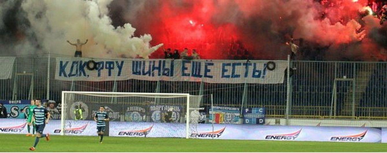 Федерація футболу знову взялася за українських фанатів