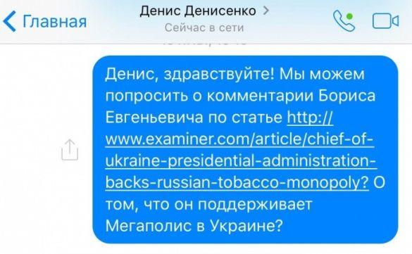 """""""Українське правда"""" звинуватила Адміністрацію президента у прослуховуванні журналістів_1"""