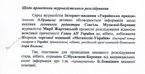 """""""Українське правда"""" звинуватила Адміністрацію президента у прослуховуванні журналістів_2"""