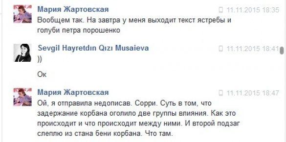 """""""Українське правда"""" звинуватила Адміністрацію президента у прослуховуванні журналістів_3"""