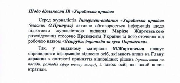 """""""Українське правда"""" звинуватила Адміністрацію президента у прослуховуванні журналістів_4"""