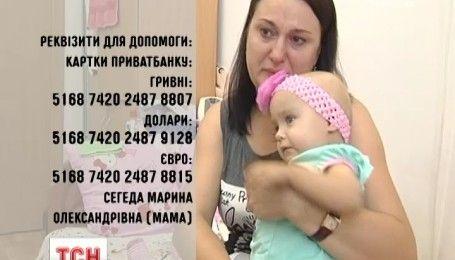 Родители маленькой Соломийки просят помочь спасти свою дочь