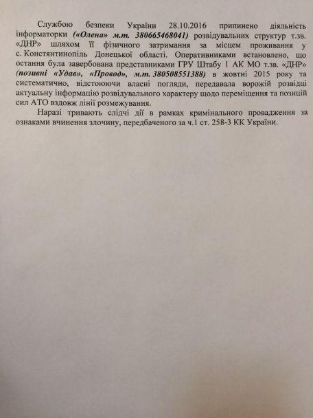 """СБУ затримала інформаторку бойовиків """"ДНР"""", яка працювала під прикриттям"""