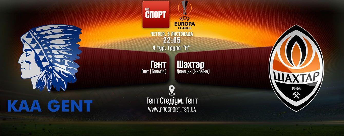 Гент - Шахтар. Онлайн-трансляція матчу Ліги Європи