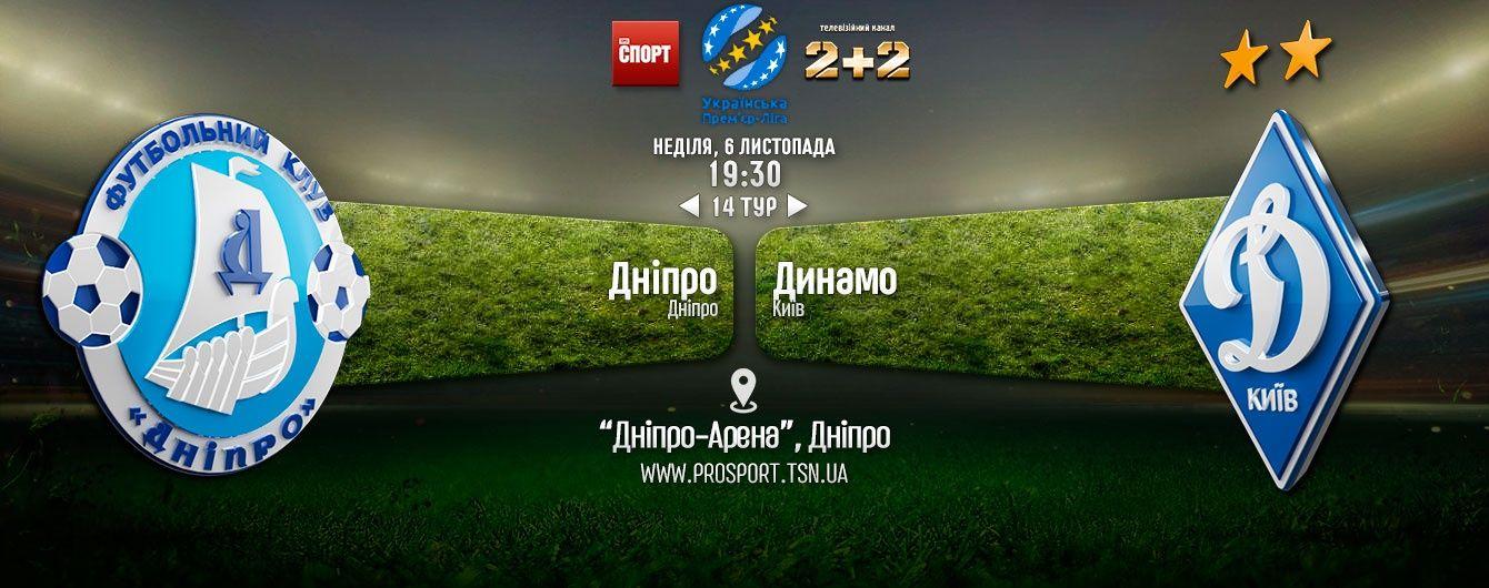 Дніпро - Динамо. Відео матчу