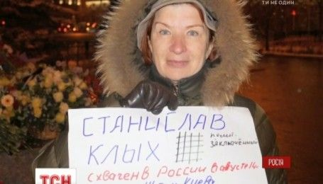 У центрі Москви активісти провели акцію на захист заарештованих українців та кримських татар