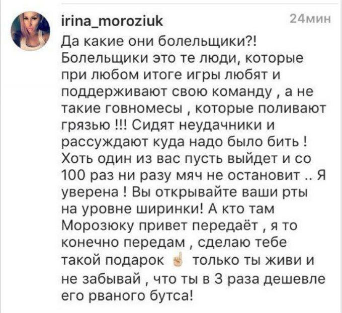 Ірина Морозюк про ширінки