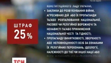 Украинские телеканалы и радиостанции будут штрафовать за пророссийскую позицию