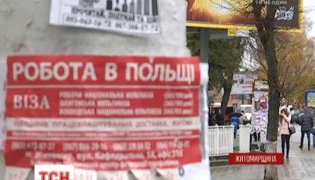 В Житомире разоблачили женщину, которая зарабатывала на мошенничестве с визами