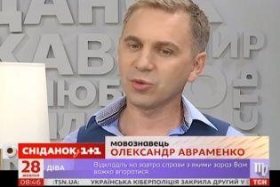 Киян запрошують на відкритий урок з української мови: у столиці представлять оригінальний посібник