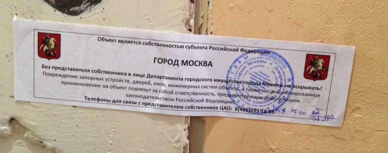 Без будь-яких попереджень офіс Amnesty International у Москві несподівано опечатали