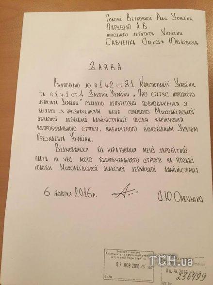 Заява Олексія Савченка